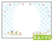 出産内祝用のし紙【Q-6 キッズアニマル(ブルー)】
