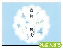 出産内祝用のし紙【Q-8 メルヘン ブルー】