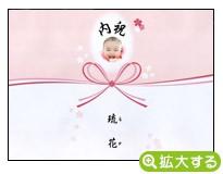 出産内祝用のし紙【R-2 華結(写真入)】