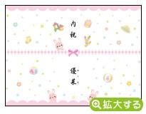 出産内祝・各種内祝用のし紙【R-8 うさぎ ピンク】
