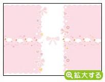 出産内祝・各種内祝用のし紙【T-2 ひつじ(ピンク)】