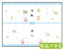 出産内祝・各種内祝用のし紙【T-8 うさぎ ブルー】