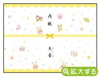 出産内祝・各種内祝用のし紙【U-8 うさぎ イエロー】