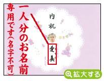 出産内祝用のし紙【V-6 メルヘン ピンク(写真入)】