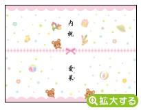 出産内祝・各種内祝用のし紙【V-8 くま ピンク】