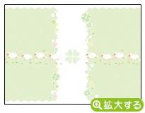 出産内祝・各種内祝用のし紙【W-2 ひつじ(グリーン)】