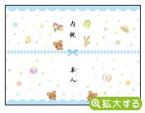 出産内祝・各種内祝用のし紙【W-8 くま ブルー】
