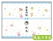 出産内祝・各種内祝用のし紙【X-6 うさぎ ブルー(写真入)】