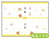 出産内祝・各種内祝用のし紙【X-8 くま イエロー】