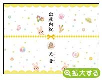 出産内祝・各種内祝用のし紙【W-6 うさぎ ピンク(写真入)】