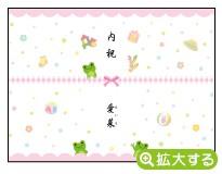 出産内祝・各種内祝用のし紙【Y-8 かえる ピンク】