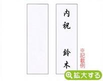 各種内祝用のし紙【Z-6 短冊のし(北海道式)】