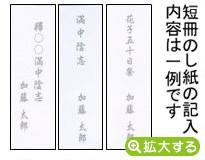 弔事用のし紙【Z-8 短冊のし(弔事用)