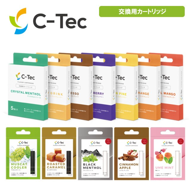 C-tecカートリッジ単品
