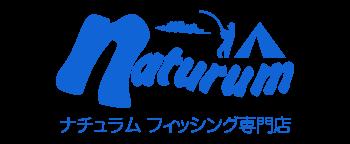 ナチュラム フィッシング専門店ロゴ