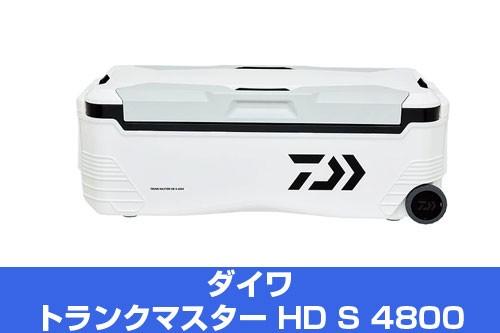 ダイワトランクマスター HD S 4800