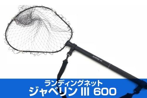 ランディングネット ジャベリンIII 600