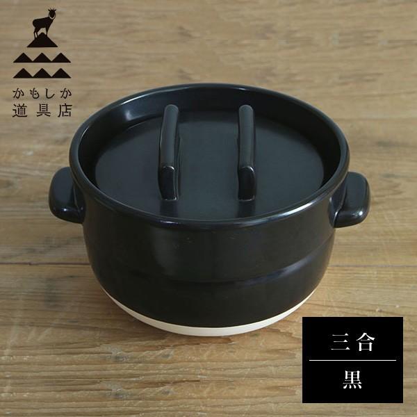 かもしか道具店 ごはんの鍋 三合炊き 黒