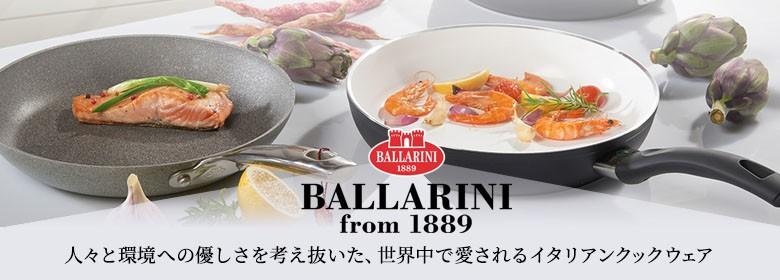 バッラリーニ