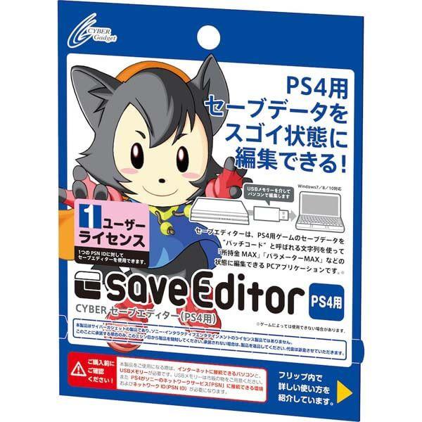 CYBER セーブエディター (PS4用)1ユーザーライセンス