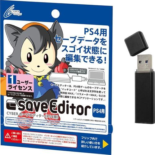 CYBER セーブエディター (PS4用)1ユーザーライセンス 16GB USBメモリーセット