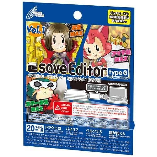 CYBER セーブエディター type0 Vol.1 (PS4用)1ユーザーライセンス