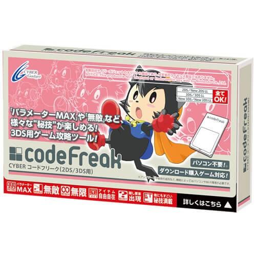CYBER コードフリーク(2DS/3DS用)