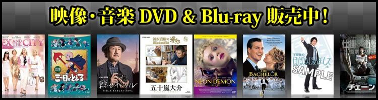 映像・音楽DVD&Blu-ray販売中