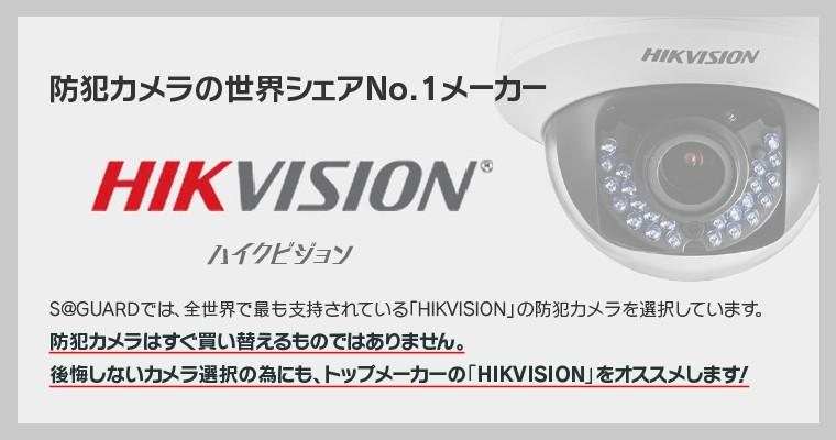 HIKVISION(ハイクビジョン)防犯カメラの世界シェアNO1メーカー