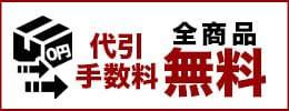 東京クロコダイルは全品いくらでも代引手数料無料