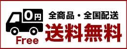 東京クロコダイルは全品全国どこでも送料無料