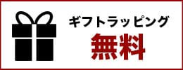 東京クロコダイルはラッピング無料