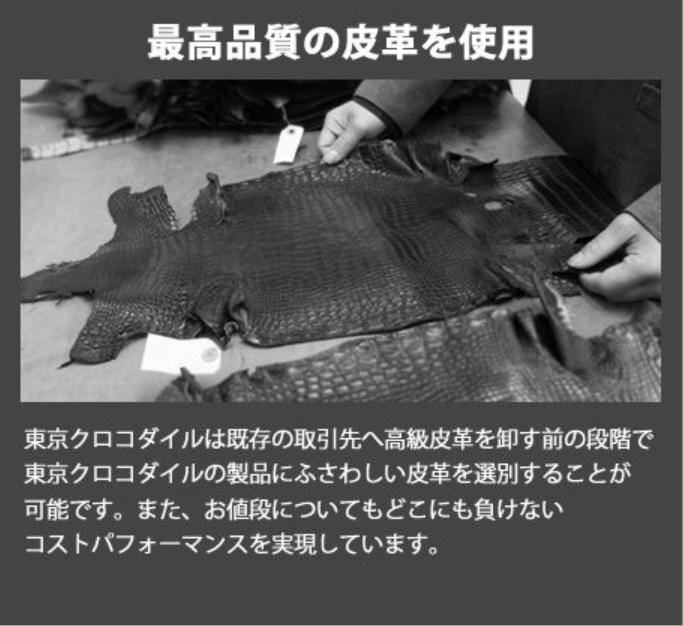 最高品質のクロコダイル革の説明
