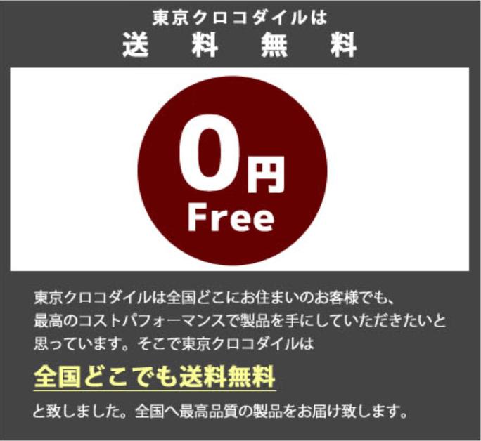 東京クロコダイルの送料無料の説明