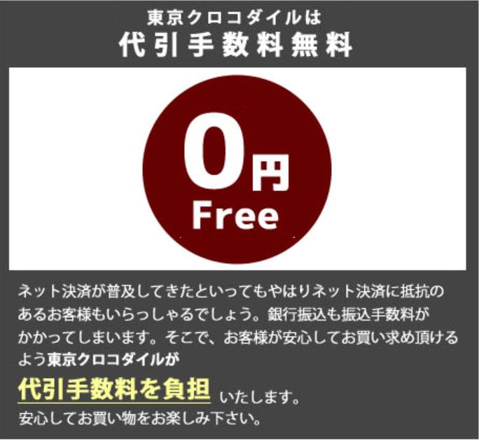 東京クロコダイルの代引手数料無料の説明