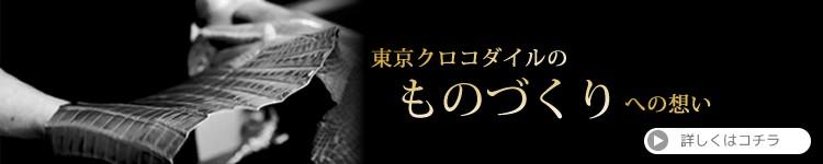 東京クロコダイルは創業45年の高級皮革専門店