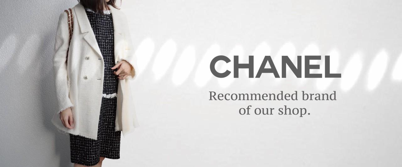 当店のおすすめブランド-CHANEL
