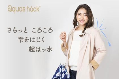 超はっ水(aquas-hack)レインウェア/傘