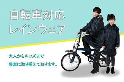 自転車対応レインウェア