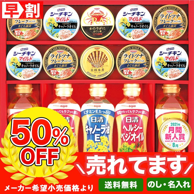 日清キャノーラ油&シーフードバラエティギフト「CRU-60」