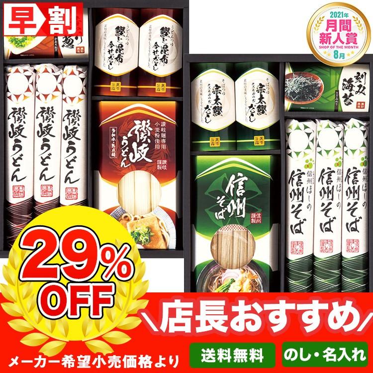 讃岐・信州 麺づくしギフト