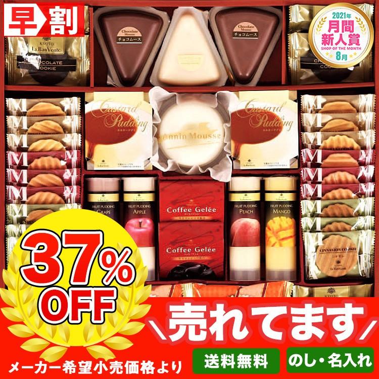 京都ラ・バンヴェントプリン&焼き菓子詰合せ