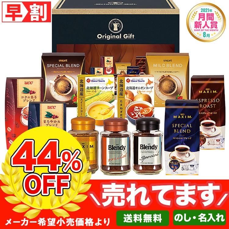 マキシム&UCC&北海道スープバラエティギフト