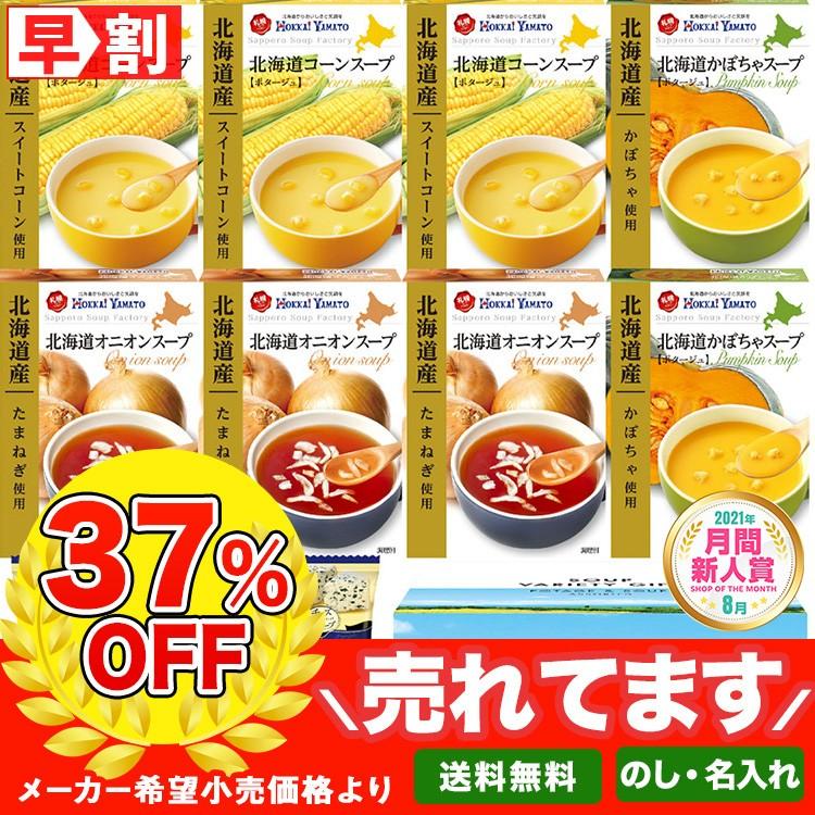 北海道スープ&チーズのスープ詰合せ