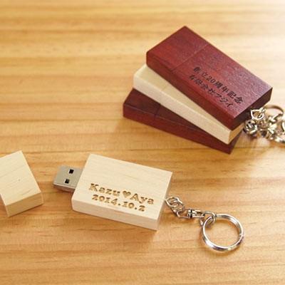 木製USBメモリ
