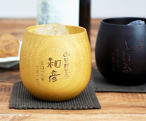 木製 焼酎グラス