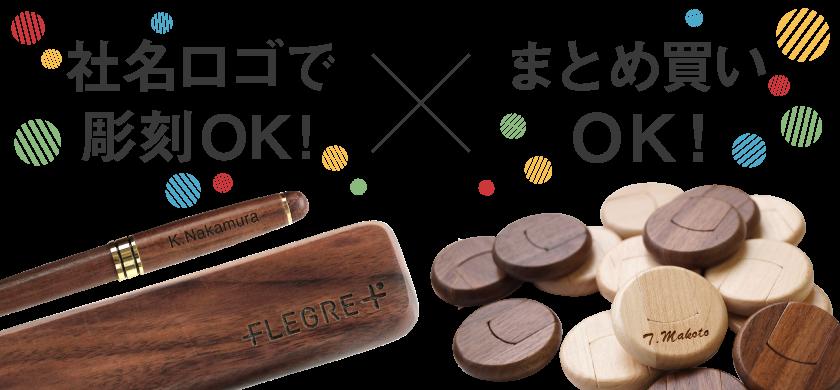法人まとめ買いOK・ロゴデータOK