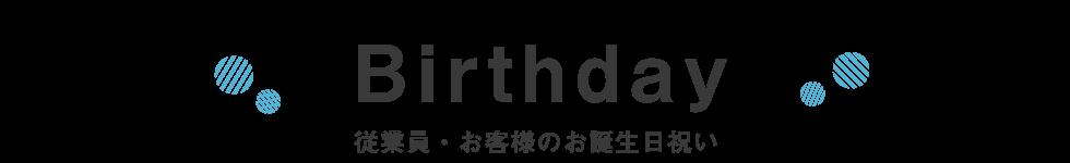 従業員・お客様の誕生日祝いtop