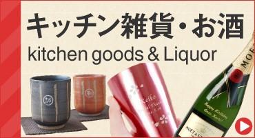 キッチン雑貨・お酒