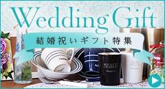 結婚祝い特集2019